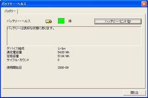 0927NewBatt.JPG