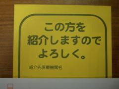 0520Shokaijo.jpg